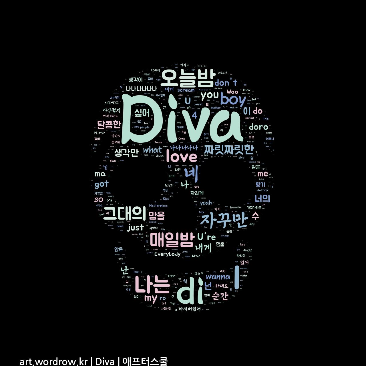 워드 아트: Diva [애프터스쿨]-67